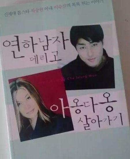 Cha Seung Won va cuoc hon nhan day an tinh voi nu dai gia - Anh 1