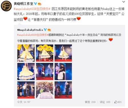 'Soai ca' Huynh Hieu Minh to chuc sinh nhat hoanh trang cho Angelababy - Anh 2