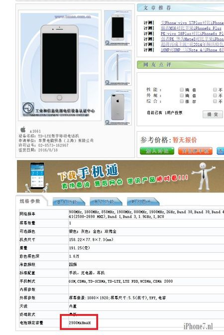 iPhone 7 co pin 1960mAh cao hon 14% so voi iPhone 6s - Anh 2