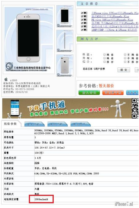 iPhone 7 co pin 1960mAh cao hon 14% so voi iPhone 6s - Anh 3