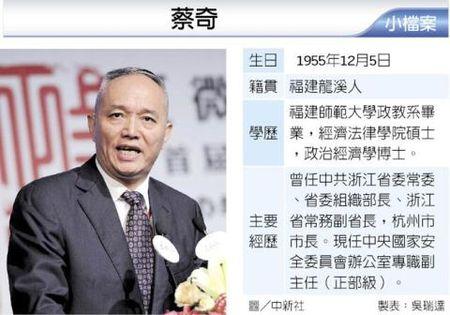 Bao tieng Hoa: Don doan thay doi nhan su quan trong TQ? - Anh 1