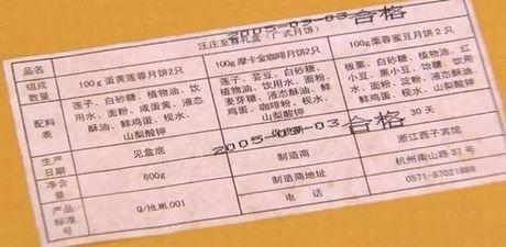 Kinh ngac banh trung thu de 10 nam khong hong - Anh 4