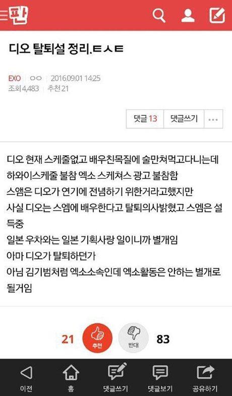 Ro tin don D.O roi EXO khien fans lo lang mat an mat ngu - Anh 2