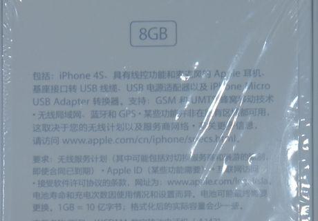 Chi iPhone danh cho thi truong Trung Quoc moi co phu kien dac biet nay - Anh 5