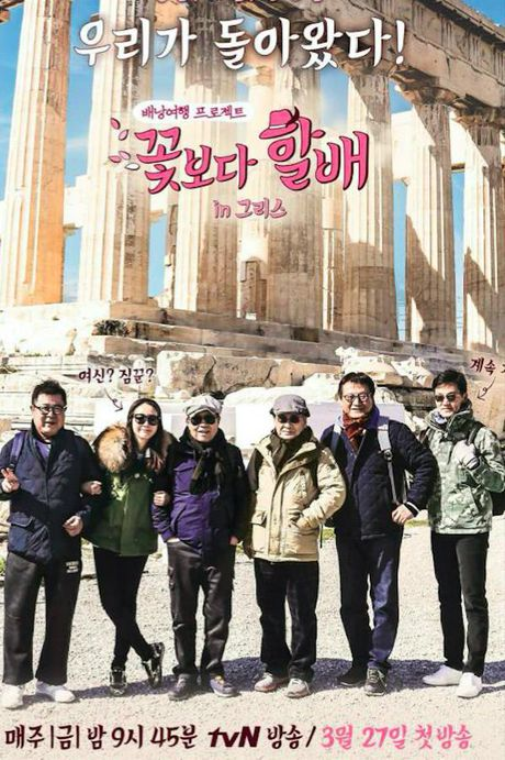 Diem danh nhung K-pop Show dang khien gioi tre phat sot - Anh 5