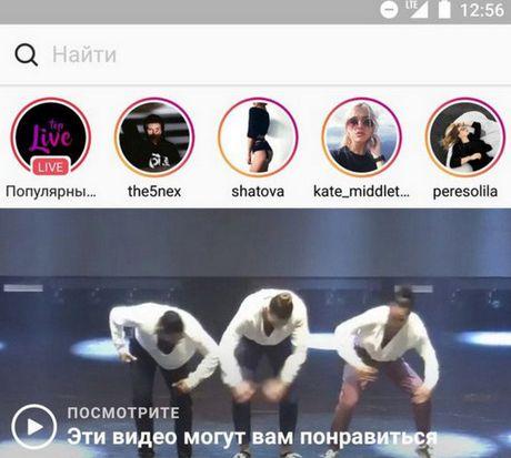 Instagram sap co tinh nang live video? - Anh 3