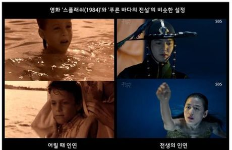 'Huyen thoai bien xanh' bi to dao phim My cach day 32 nam - Anh 3